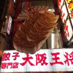 Gigantic gyoza at Dotonbori, Osaka