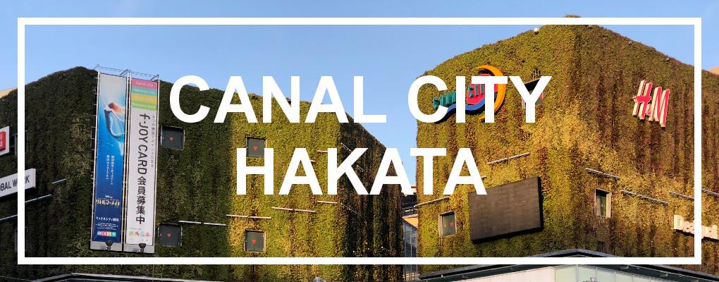 Canal City Hakata, Fukuoka