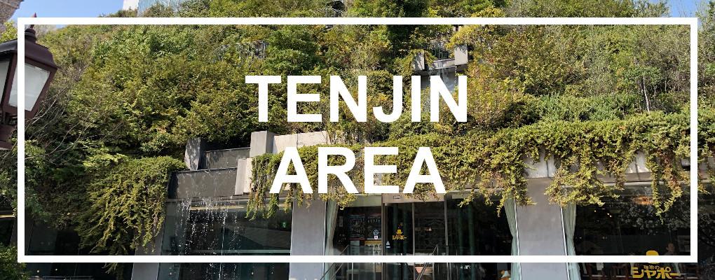 Tenjin area in Fukuoka. Across building.