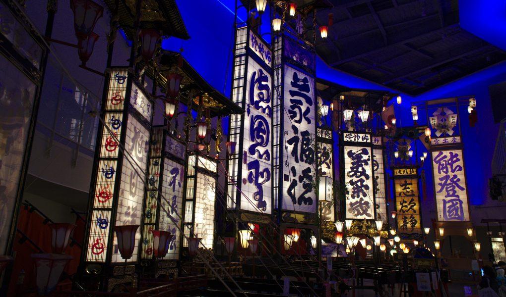 Wajima kiriko art museum