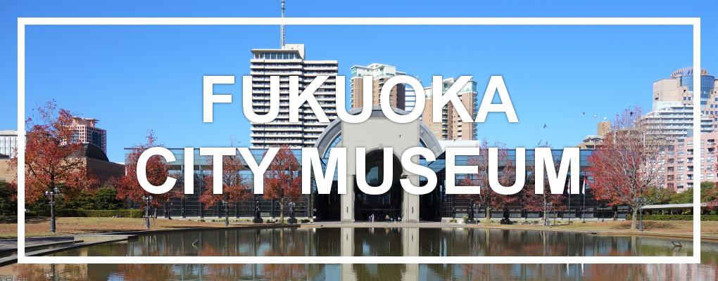 Fukuoka City Museum. Credit: Nkmr844, wikimedia.org. Licensed under CC 4.0.
