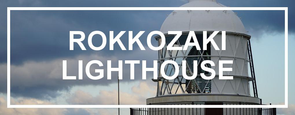 Rokkozaki Lighthouse, Noto Peninsula