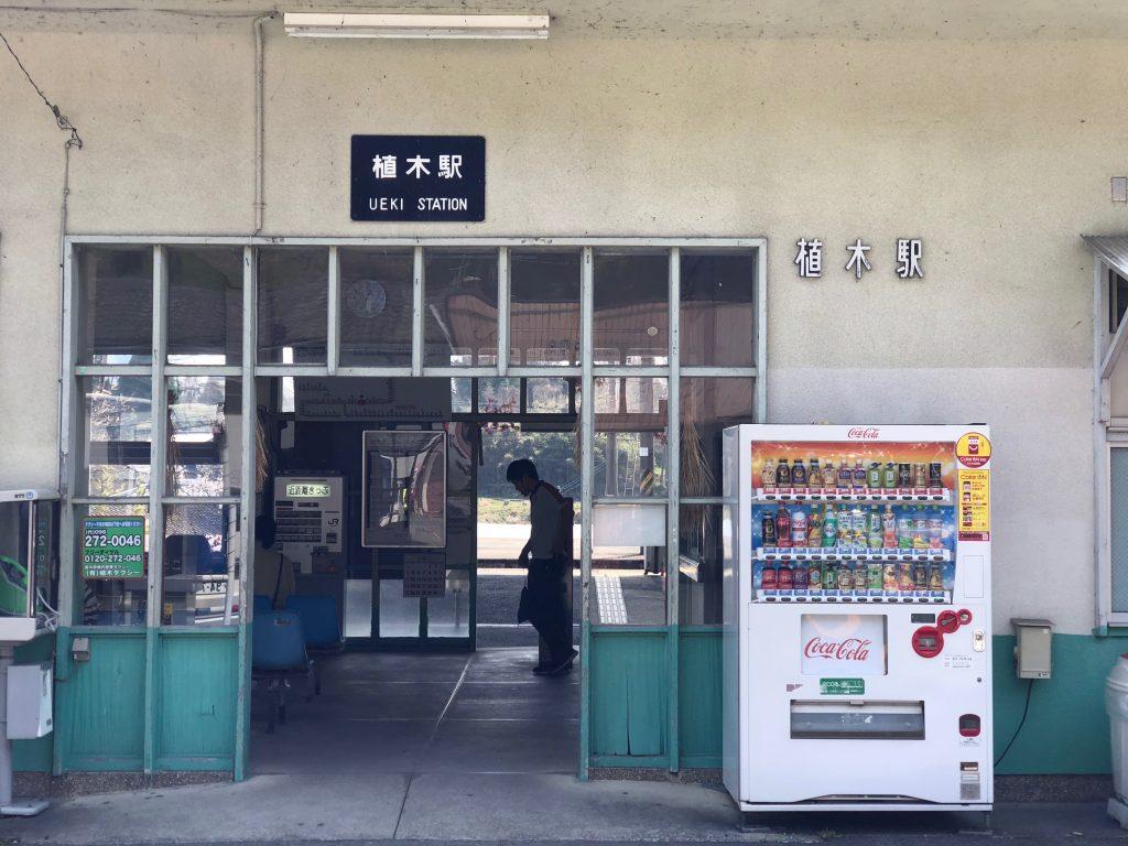 Ueki Station