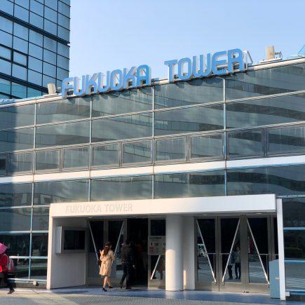 Fukuoka Tower Entrance