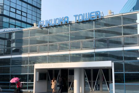 Fukuoka Tower Entrance
