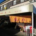 Ramen Shop and Jogasaki Coast