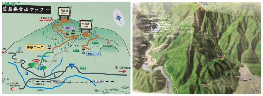 arashima hiking maps