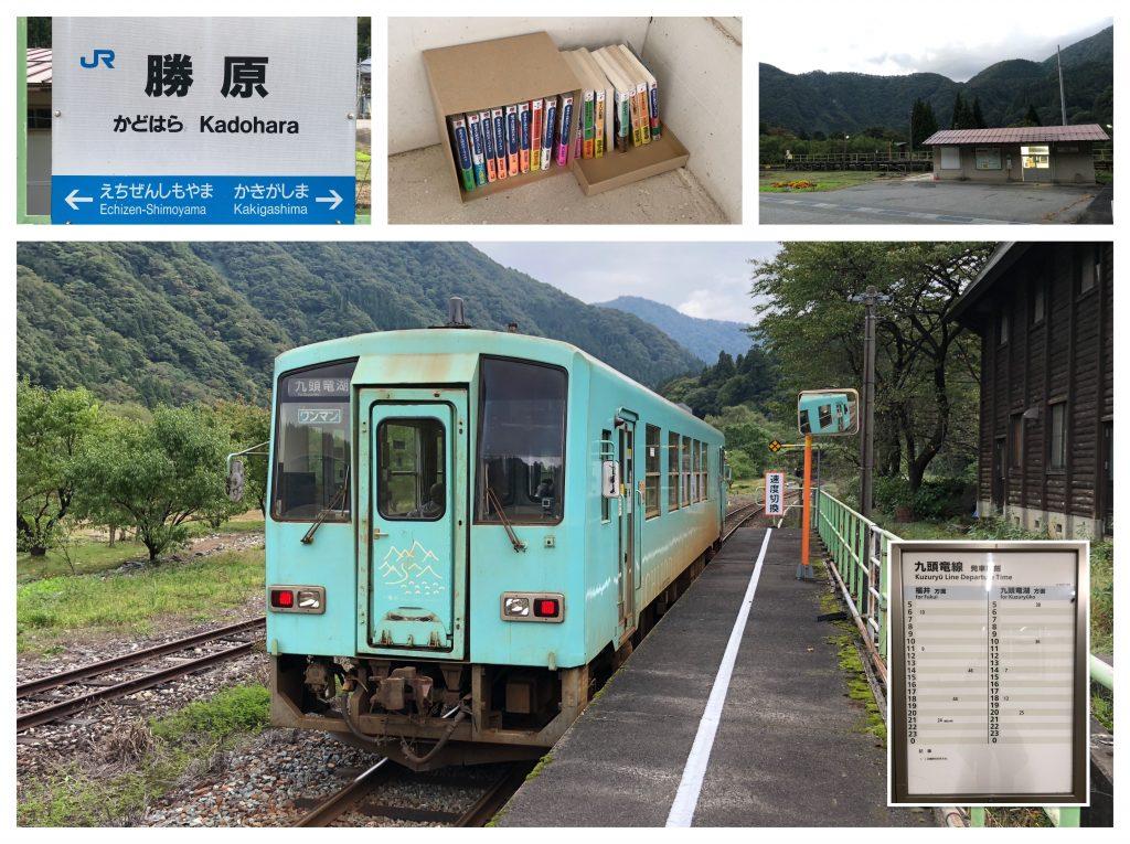 Kadohara station