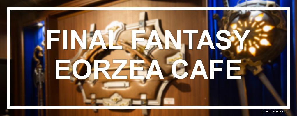 Final Fantasy Cafe, Tokyo. Photo Credit: pasela.co.jp