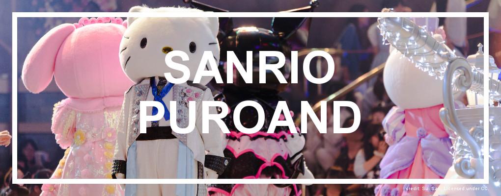 """Sanrio Puroland """"Hello Kitty World"""". Credit: Sui San. Licensed under CC."""