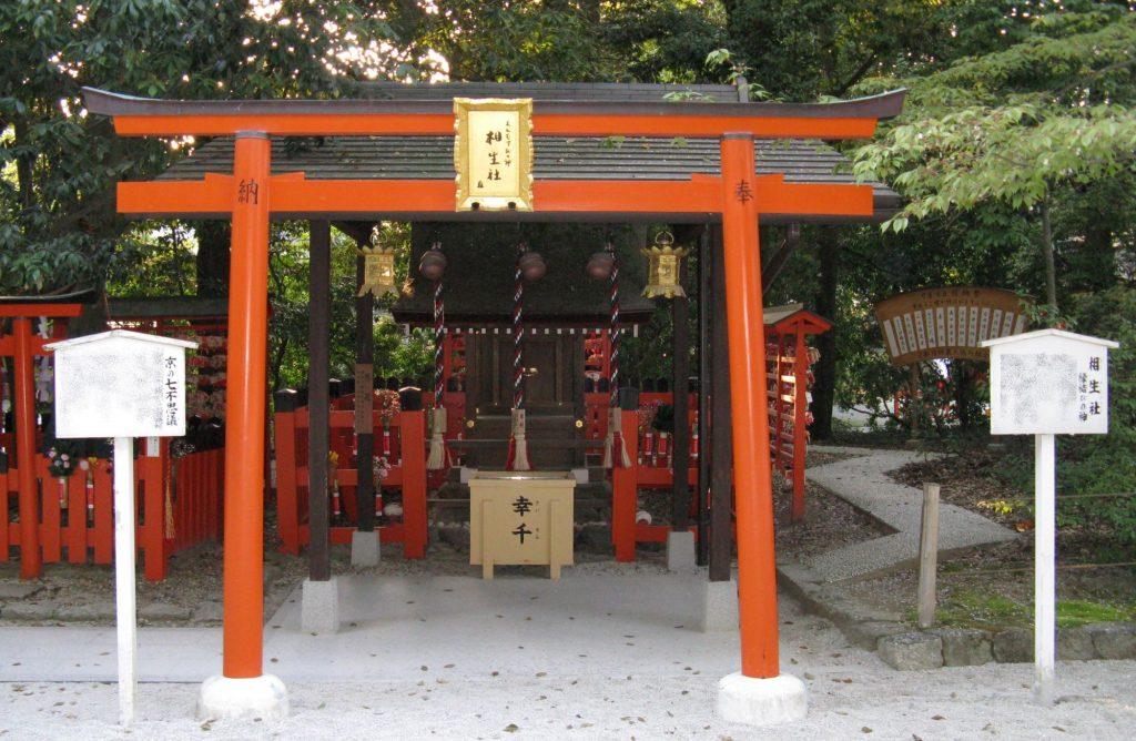 Aioi Shrine at Shimogamo. Credit: KENPEI. Licensed under CC BY-SA 2.0.