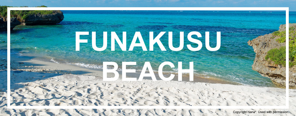 Funakusu Beach. © nana*, used by touristinjapan.com with permission by original author.