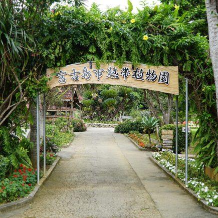 Miyakojima Botanical Garden © touristinjapan.com