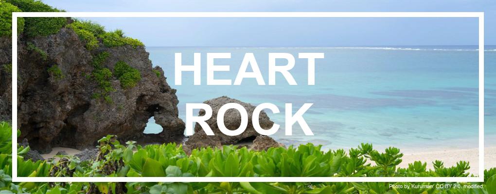 Ikema Heart Rock. Credit: Kuruman. CC BY 2.0.