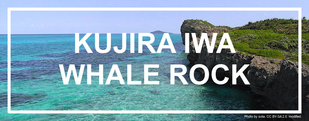 Ikema Kujira-iwa Whale Rock. Credit: sota. CC BY-SA 2.0.