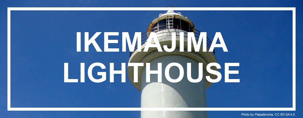 Ikemajima lighthouse. Credit: Paipateroma. CC BY-SA 4.0