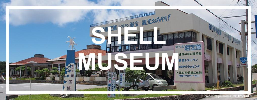 Shell musem, Miyakojima. Photo by Paipateroma. CC BY-SA 4.0.