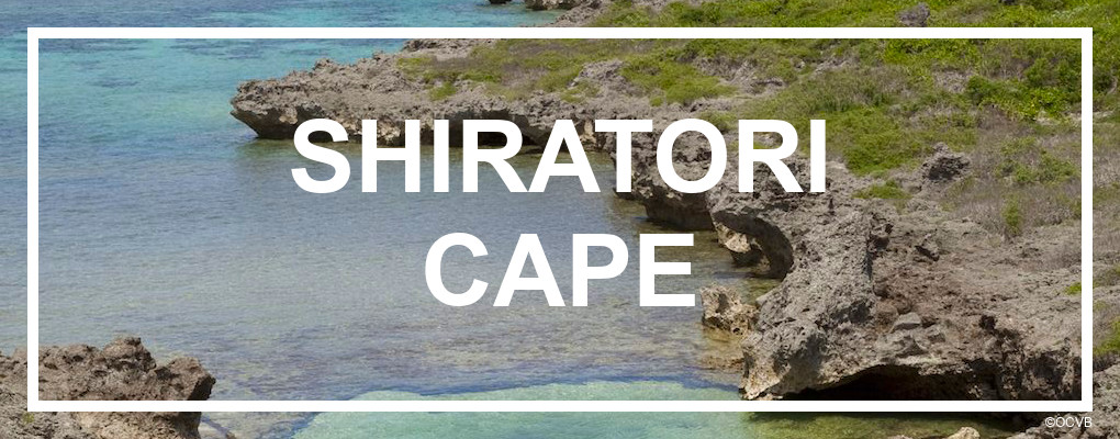 Irabu, Shiratori Cape Park. ©OCVB