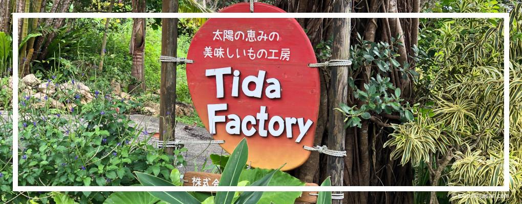 Tida Factory, Miyakojima. © touristinjapan.com