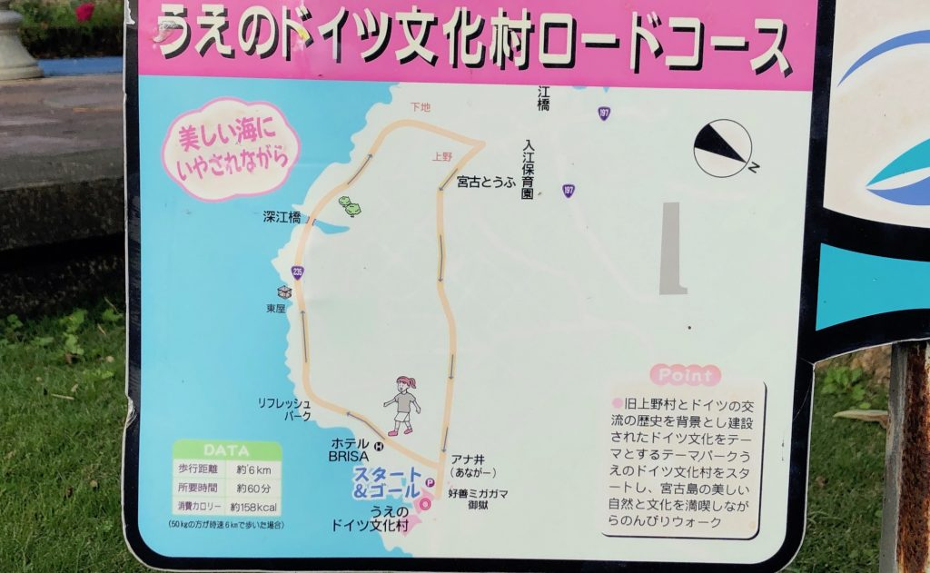 Walking map of Ueno German Culture Village, Miyakojima © touristinjapan.com