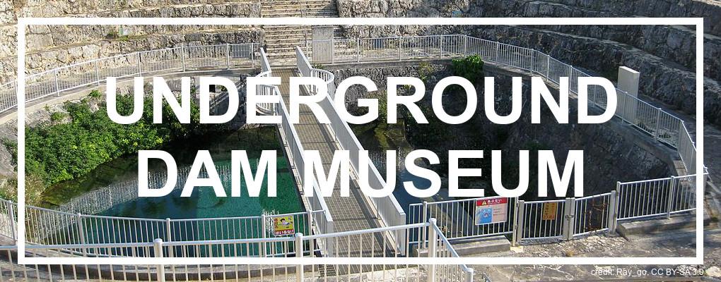 Miyakojima Underground Dam Museum. Photo by Ray_go. CC BY-SA 3.0.