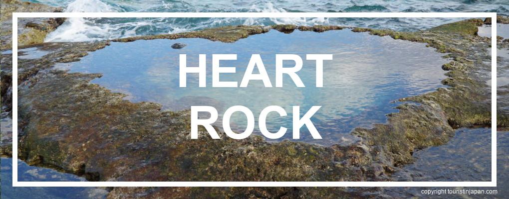 Heart Rock, Amami Island © touristinjapan.com