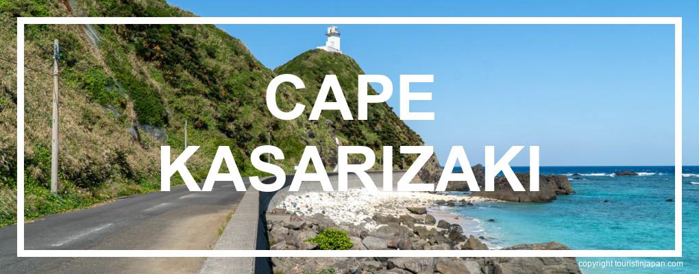 Cape Kasarizaki, Amami Island © touristinjapan.com