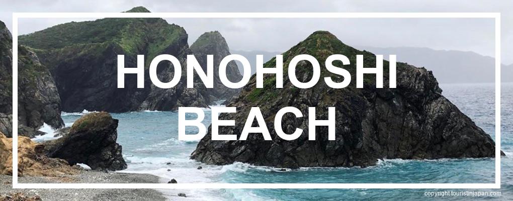 Honohoshi Coast, Amami Island © touristinjapan.com