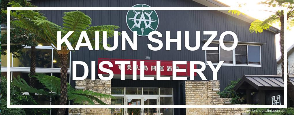 Kaiun Shuzo Shochu Distillery, Amami Island © touristinjapan.com