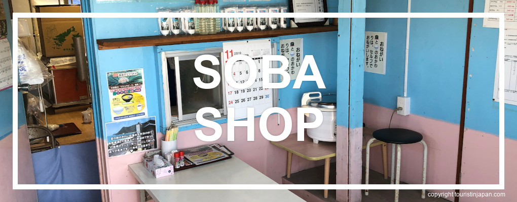 Soba Shop, Amami Island © touristinjapan.com