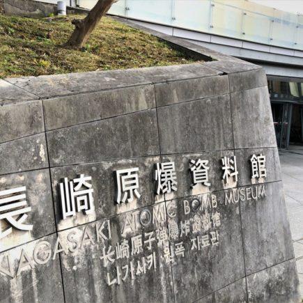 Nagasaki Atomic Bomb Museum, Entrance. © touristinjapan.com