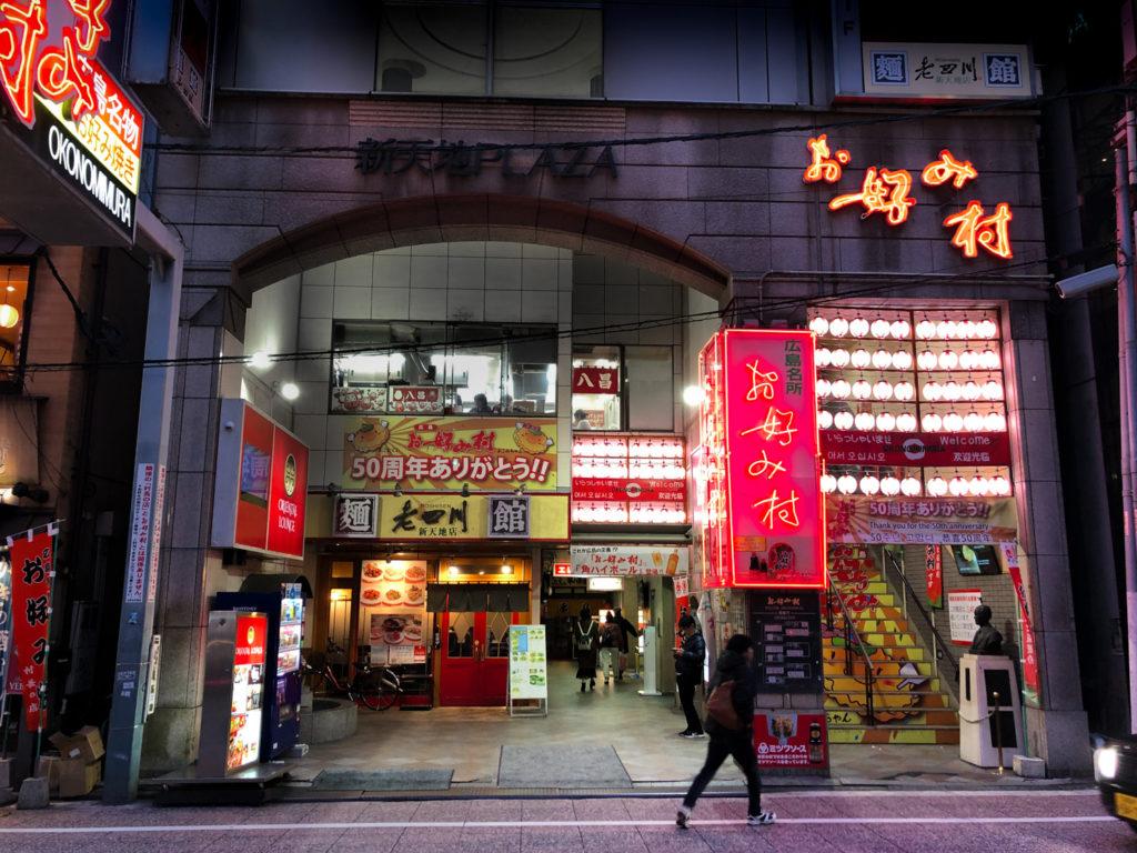 Okonomi-mura, Hiroshima. © touristinjapan.com