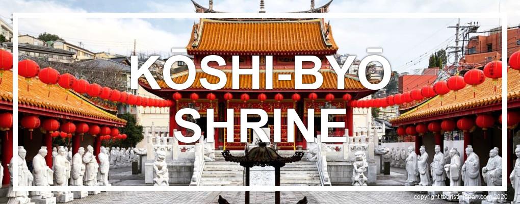 Koshi-byo Confucius Shrine, Nagasaki. © touristinjapan.com