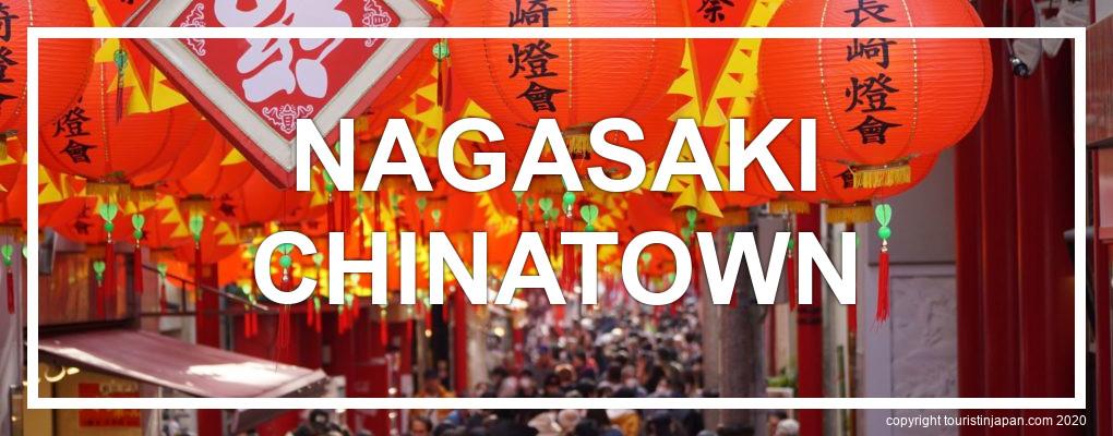 Nagasaki Chinatown. © touristinjapan.com