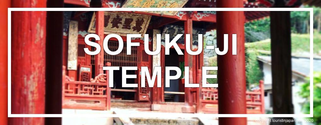 Sofuku-ji temple, Nagasaki. © touristinjapan.com