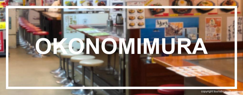 Okonomimura, Hiroshima. © touristinjapan.com.