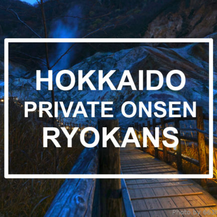 Hokkaido ryokans with private onsen. Photo by 663highlands. CC BY-SA 3.0.